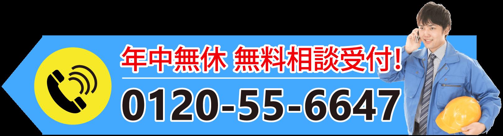 年中無休 無料相談受付!0120-55-6647